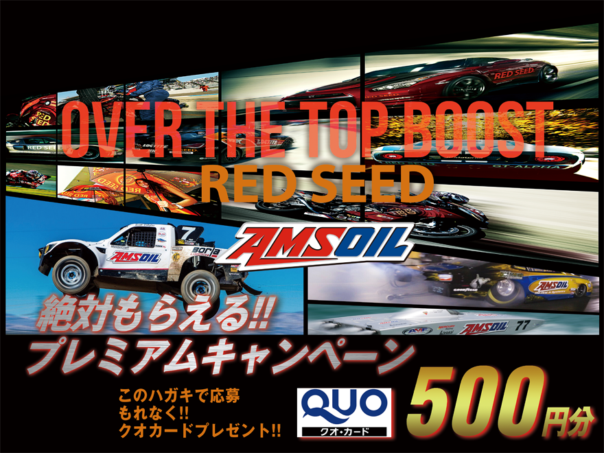 RED SEED & AMSOIL 絶対もらえるプレミアムキャンペーン!
