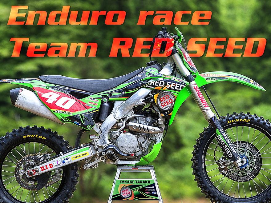 全日本エンデューロ選手権(JEC)第2戦 Team RED SEED、田中教世選手と新体制