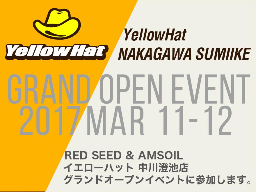 YellowHat 中川澄池店オープンイベント