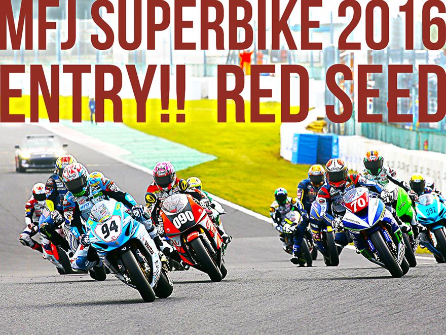MFJ SUPERBIKE 2016全日本ロードレース選手権に参戦決定