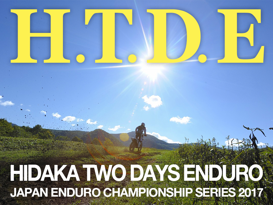 TEAM RED SEED 田中教世選手 9月16・17日 北海道で行われる2017 日高ツーデイズエンデューロに参戦します。
