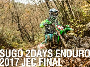 SUGO 2DAYS ENDURO   JEC FINAL  田中 教世 DAY1-2位、総合-3位
