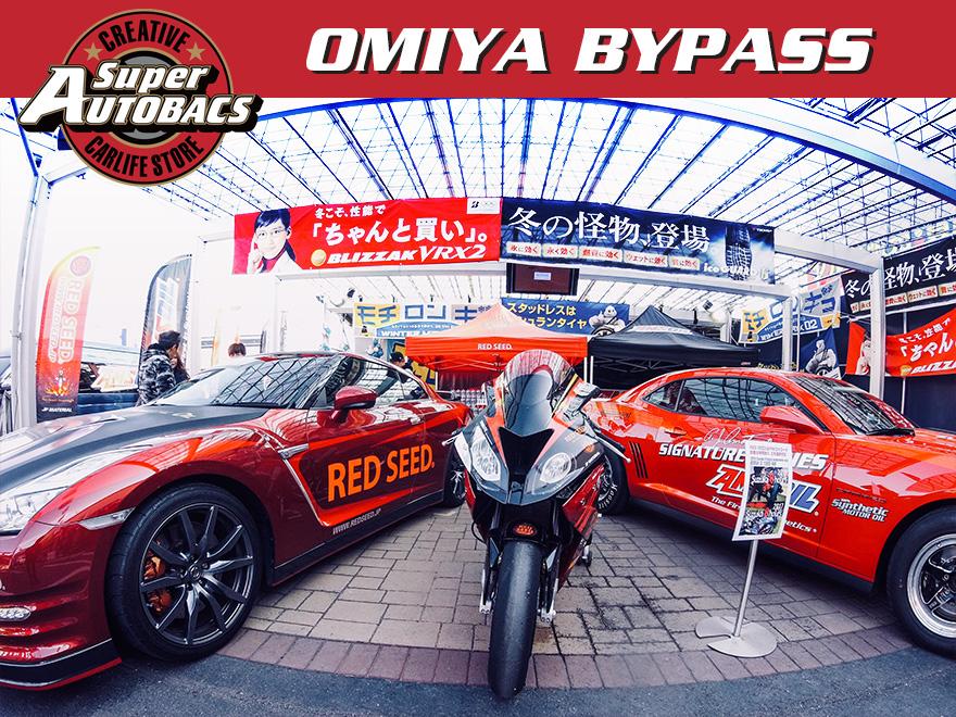 スーパーオートバックス大宮バイパス店、RED SEED &AMSOILイベント