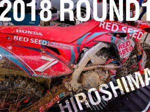 JEC 全日本エンデューロ選手権 第1戦HIROSHIMA