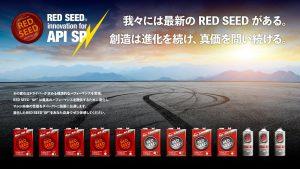 RED SEED|次世代オイルレッドシード|INFORMATION